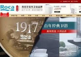 西班牙百年卫浴品牌Roca携天猫开展战略合作开远